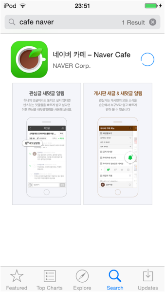 Naver 1
